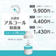 画像2: 《即納》高濃度アルコール除菌液75vol% 1ℓ (詰替え) 10本セット (2)