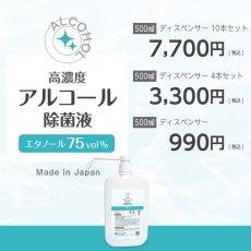 画像2: 《即納》高濃度アルコール除菌液75vol% 500mlディスペンサー10本セット (2)