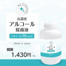 画像2: 《即納》高濃度アルコール除菌液75vol% 1ℓ (2)