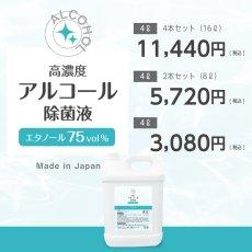 画像2: 《即納》高濃度アルコール除菌液75vol% 4ℓ (2)