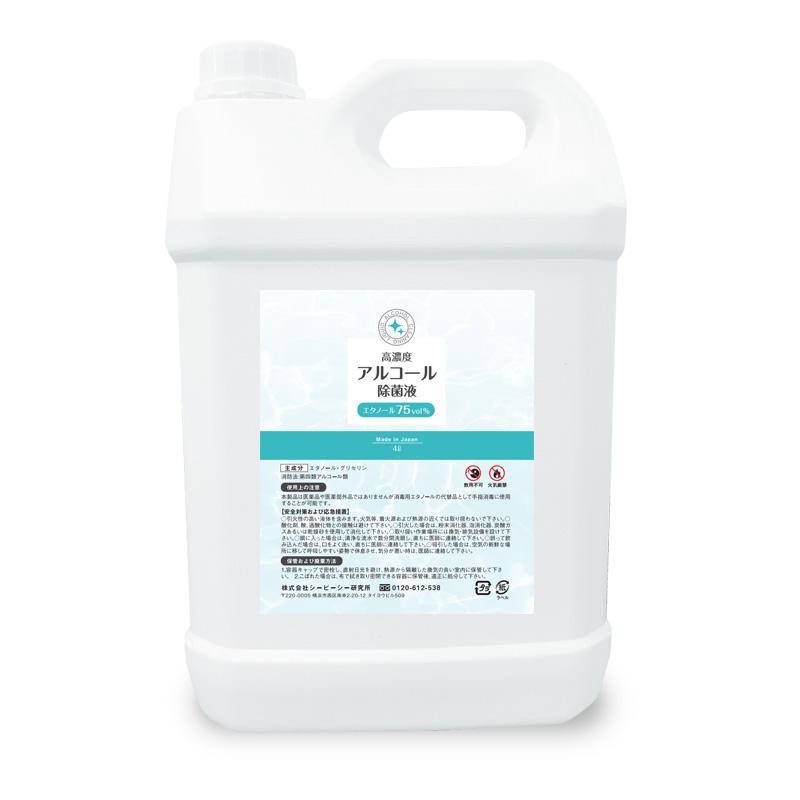 画像1: 《即納》高濃度アルコール除菌液75vol% 4ℓ (1)